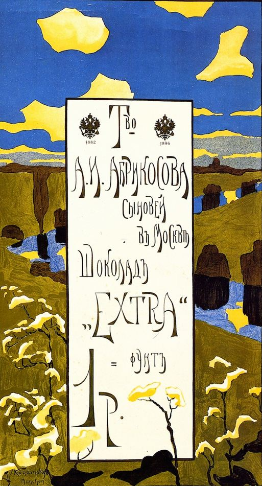 Poster for the Abrikosov Company